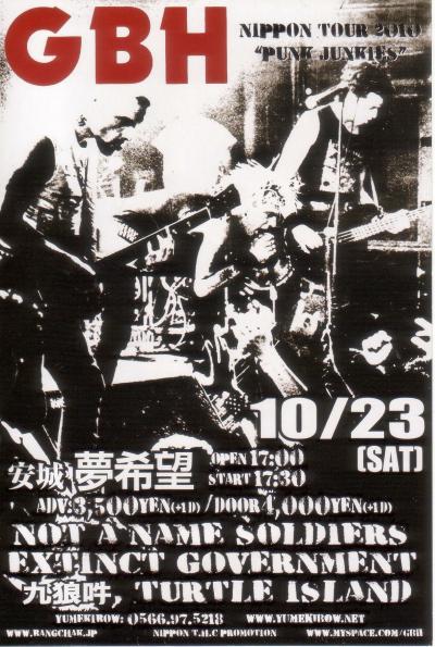 GBH Nippon Tour 2010 ★夢希望