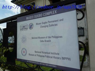 Edosa Com・・・もとい Museo Sugbo Complex@Cebu