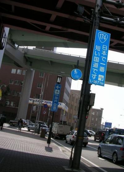 兵庫のB級でマイナーな観光地めぐり0603 「日本一短い国道」  ~神戸・兵庫~