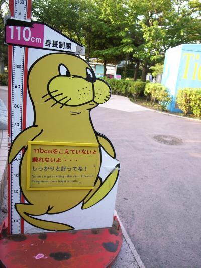 横浜八景島シーパラダイス《その3》