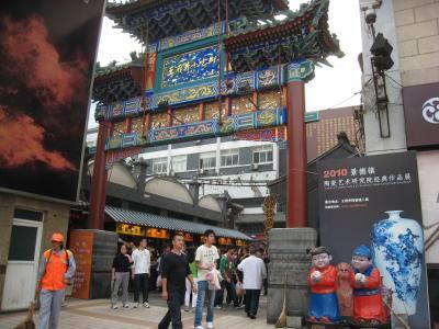 北京旅行記④ 西単・王府井