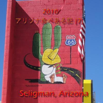 2010 アリゾナ食べある記 (7) Copper Cart   カパーカート