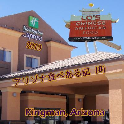 2010 アリゾナ食べある記 (8) Holiday Inn/Lo's   キングマンの ホリデーイン と ローズ チャイニーズ