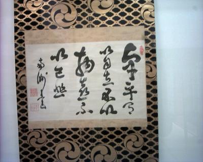 庄内・鶴岡致道博物館