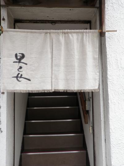 横浜市内でのランチ・シリーズ その1 関内 割烹 早乙女