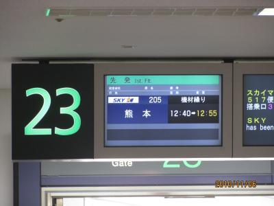スカイマークで羽田から熊本へ行ってきました。