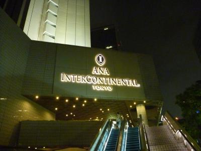 ANAインターコンチネンタルホテル東京_01チェックイン