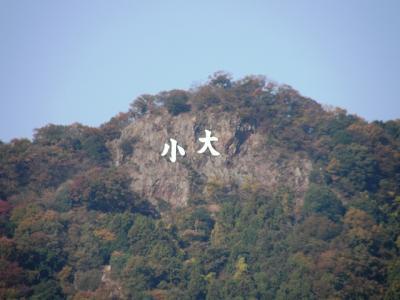 大小山登山と「足利秋まつり」・・・①栗田美術館から大小山山頂まで