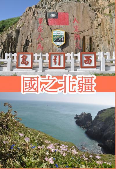 夏休み台湾07★西引島★國境之北!台湾最北端の島を見に♪