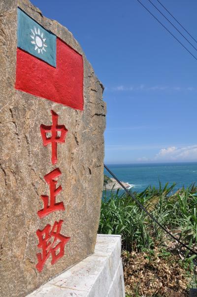 夏休み台湾08★東引島★軍事トンネル「安東坑道」と蒋経國を記念した「感恩亭」