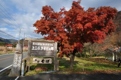 晩秋の会津西街道をドライブ 鬼怒川~塩原へ