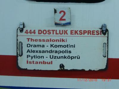 ギリシャ・トルコ・エジプト15日間盛りだくさんツアー テッサロニキ~イスタンブールへ寝台特急で