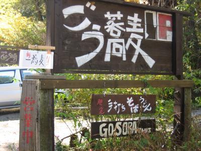 八ヶ岳~通仙峡