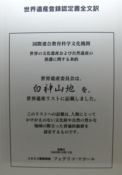 白神山地01 八戸から特急つがるで弘前へ ☆西目屋村の暗門ビレッジ泊