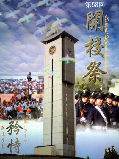 2010防衛大学校開校記念祭へ☆