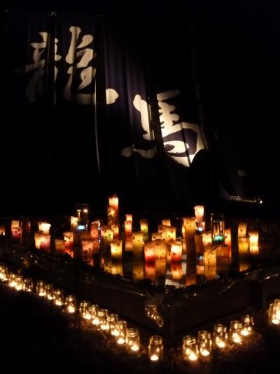 高知・冬のイベント① キャンドルナイト2010『土佐ゆめ灯り』 高知市高知城