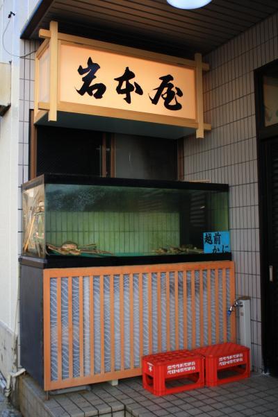 2010年冬 旬のカニを食べに日本海へ【漁師の温泉宿 岩本屋:前編】vol.3