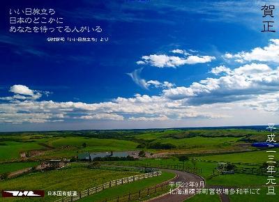 標茶町町営育成牧場多和平