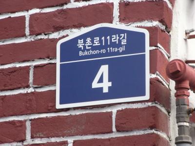 韓国旅行 2010年冬編