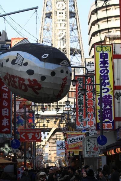 新世界&天王寺動物園百年祭がスタートします! 「新世界」