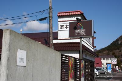 2011年新春 箱根の旅