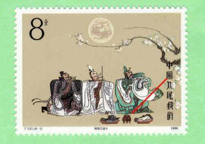切手三国志