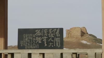 敦煌−西安(3) 漢王朝の西端