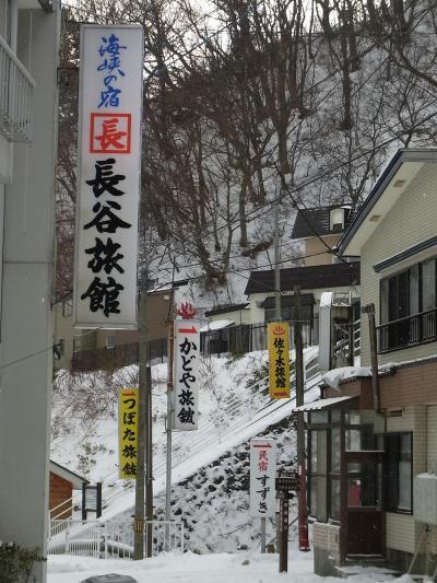 青森の秘湯・名湯と味めぐり① 下北/下風呂温泉編