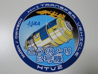 JAXA H?Bロケット「こうのとり」打ち上げを見学に