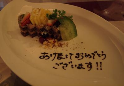 年末年始の伊豆旅行 その9 2011年新年最初の外食は、イタリアン ナポリの風で、美味しいお食事をいただきました。 2010年12月