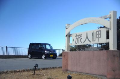 西伊豆を富士を見ながら北上ドライブ=①旅人岬周辺=