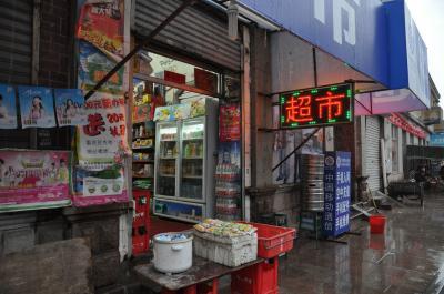 嘉美超市/煙台
