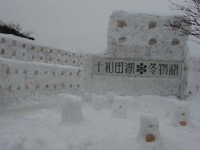 青森 十和田湖 観光