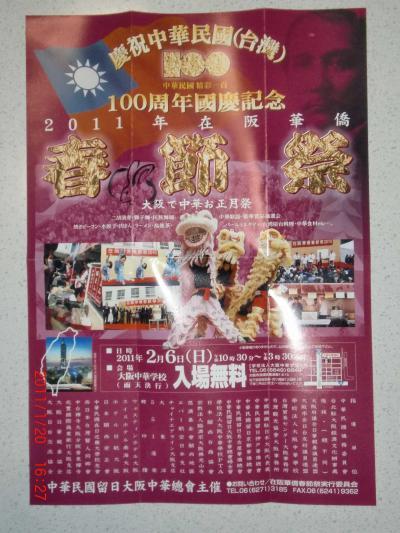 2011年春節祭に参加