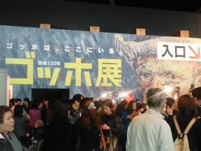 2011ゴッホ展・福岡
