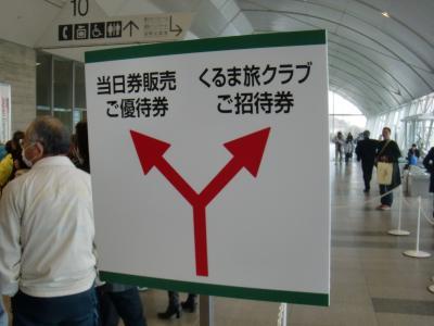 11年建国記念の日(金)ジャパンキャンピングカーショー2011に行って来ました。