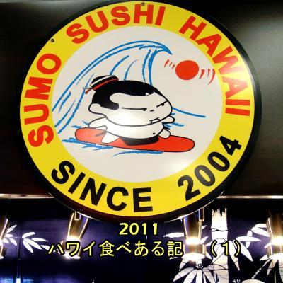 2011 ハワイ食べある記 (1) Sumo Sushi   相撲寿し