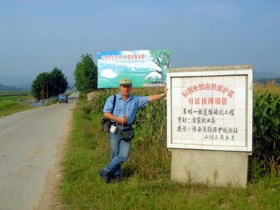 我去了中國的秘境・秦嶺山脈野生動物攝影2005① 洋縣朱鷺自然保護區和蔡倫墓編