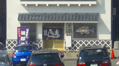 イタ長にホレボレの昼食・・・堂ケ島瀬浜寿司