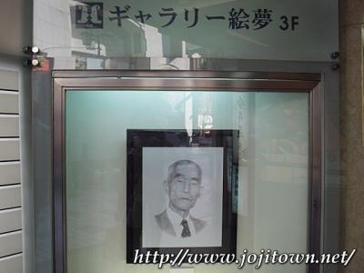 点描職人 渋江喜久夫の世界