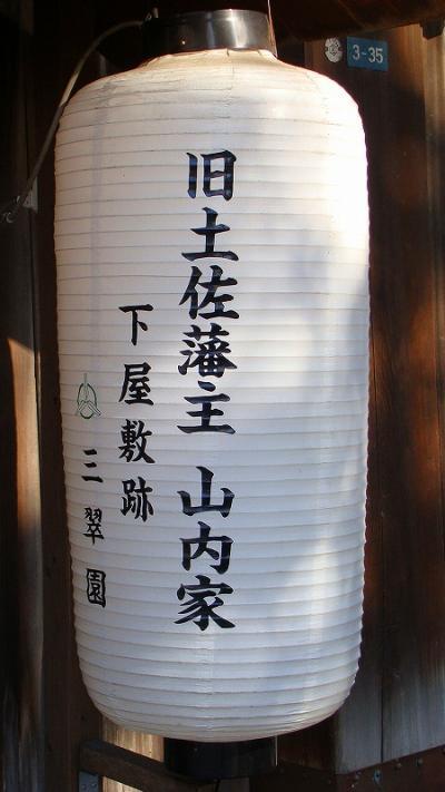 高知三翆園温泉 宿泊記