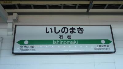 石巻ウォーク選外編 (10年02月13日【土】の記録)