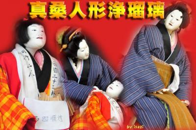 2011 真桑人形浄瑠璃(上)<傾城阿波の鳴門 巡礼歌の段>