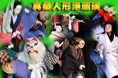 2011 真桑人形浄瑠璃(下)<壺阪観音霊験記>