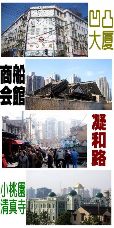 上海南部の4つ:凹凸大厦&商船会館&凝和路&小桃園清真寺