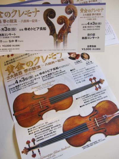 岡山/世界初!ヴァイオリン3大銘器 夢の競演