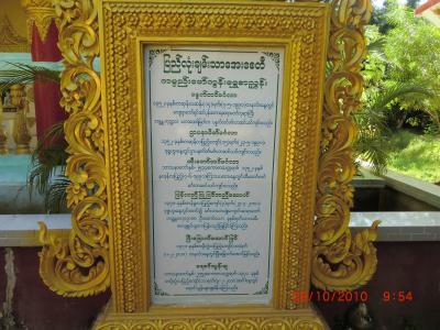 2010年 ミャンマー&タイの旅・1 バゴー