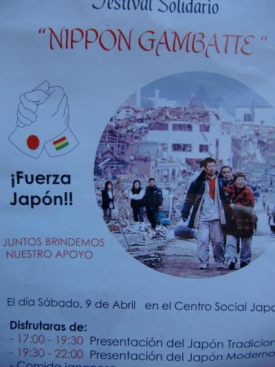 地球の裏−ボリビア国から東日本大震災の被災支援を目的として若い日系人がフェスティバル開催
