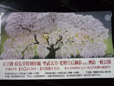 ど~しても見たかった東大寺本院の桜の襖絵公開と、思いがけずに行けた京都御所一般公開予約なし見学!!(第1日目)