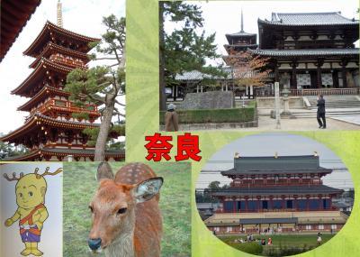 あをによし奈良の都!